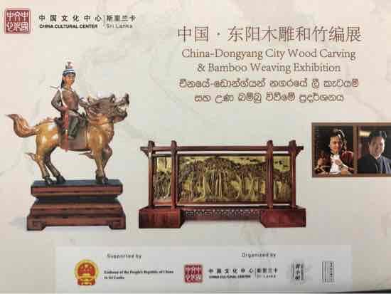 【中国侨网】中国东阳木雕和竹编展在斯里兰卡科伦坡举行