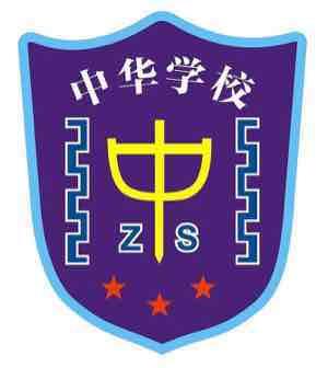 斐濟勞托卡-中華學校