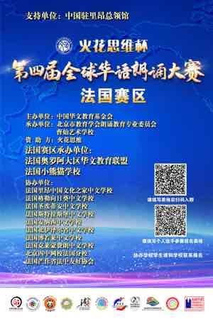 第四届全球华语朗诵大赛法国赛区报名啦!
