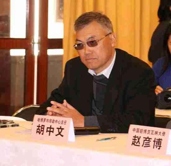 胡中文主任发表讲话